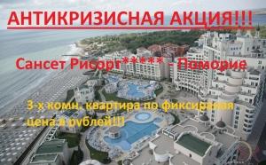 Сансет Ризорт